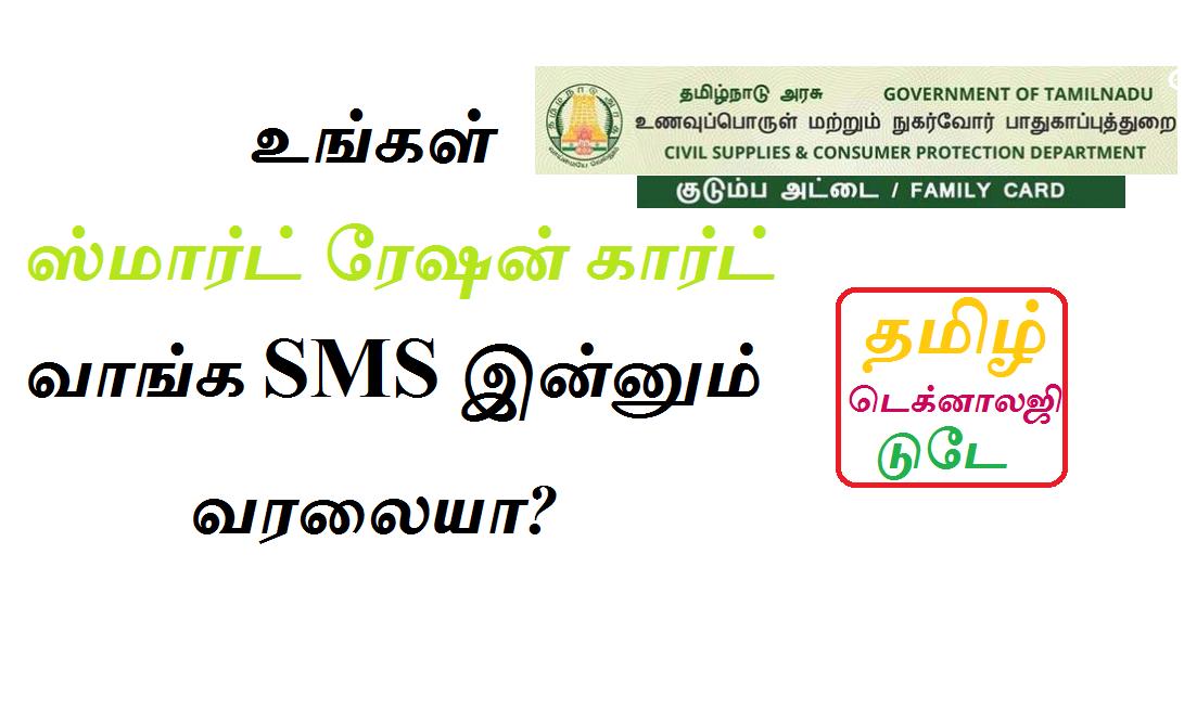 உங்கள் ஸ்மார்ட் ரேஷன் கார்ட் வாங்க SMS இன்னும் வரலையா