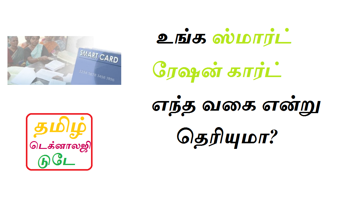 SMART RATION CARD TYPES IN TAMILNADU