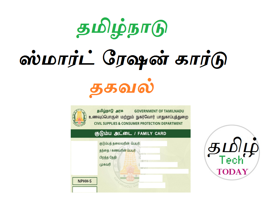 TAMILNADU SMART RATION CARD