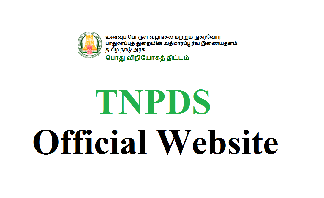 tnpds official website - tnpdscoin