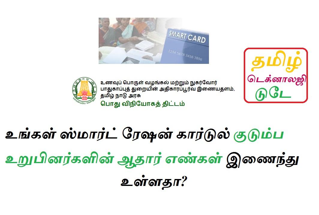 உங்கள் ஸ்மார்ட் ரேஷன் கார்டுல் குடும்ப உறுபினர்களின் ஆதார் எண்கள் இணைந்து உள்ளதா