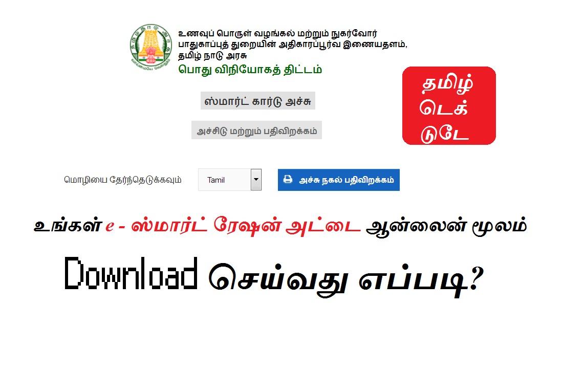 உங்கள் e - ஸ்மார்ட் ரேஷன் அட்டை ஆன்லைன் மூலம் Download செய்வது எப்படி