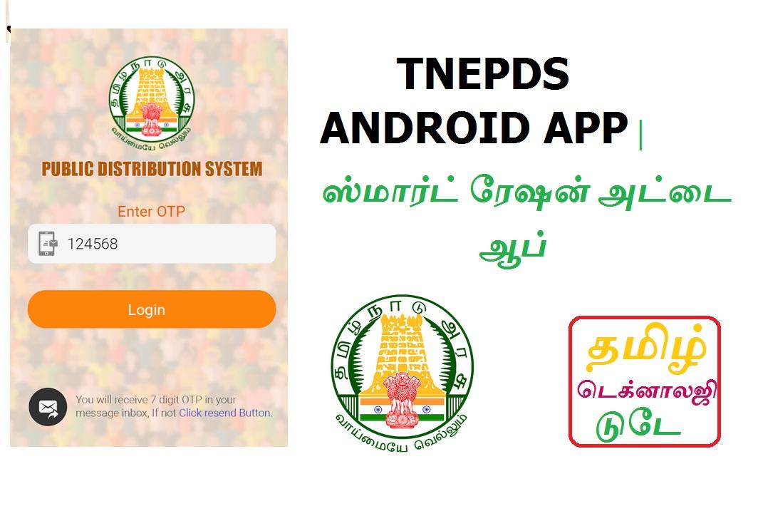 TNEPDS ANDROID APP - ஸ்மார்ட் ரேஷன் அட்டை ஆப்