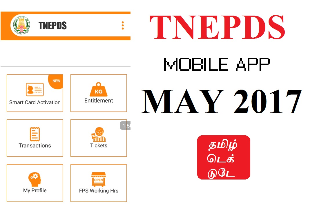 TNEPDS MOBILE APP MAY 2017