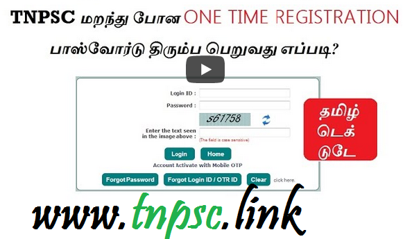 tnpsc one time registration password reset - tnpsclink
