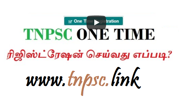 tnpsc one tine registration - tnpsclink