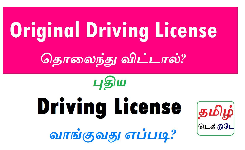 புதிய Driving License வாங்குவது எப்படி