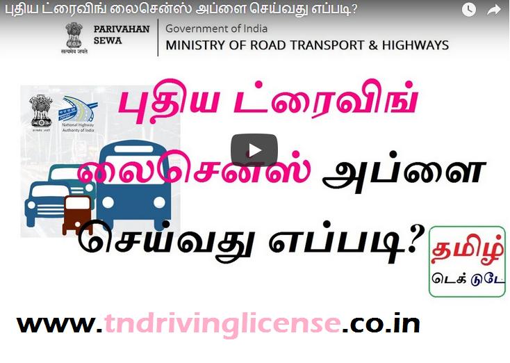 Apply for Tamilnadu Driving License Online