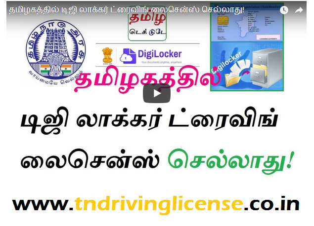 Tamil Nadu Accept DigiLocker Driving License - tndrivinglicensecoin