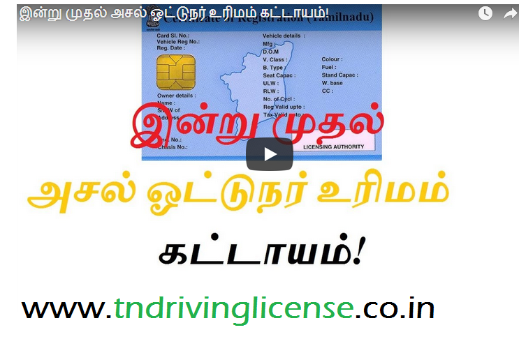 Tamil Nadu Driving License - tndrivinglicensecoin