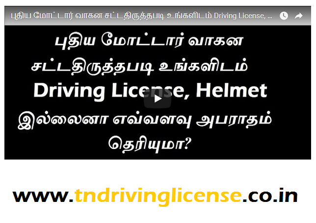 tamil nadu traffic rules and fines 2017 - tndrivinglicensecoin