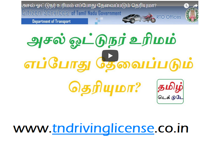 tn driving license youtube videos