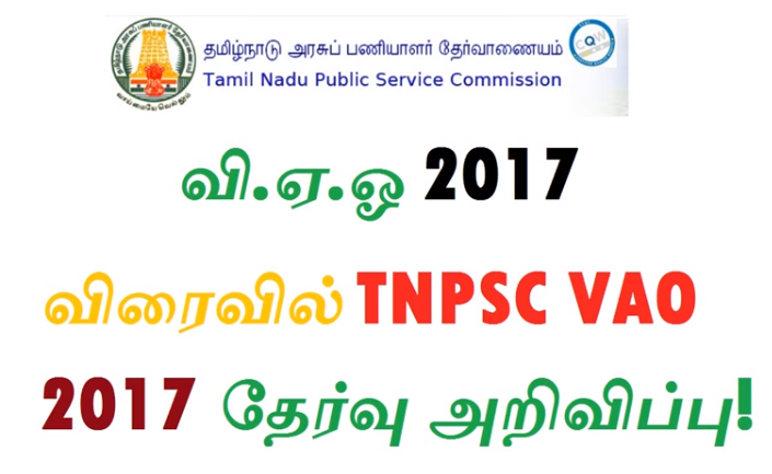 tnpsc vao 2017 notification