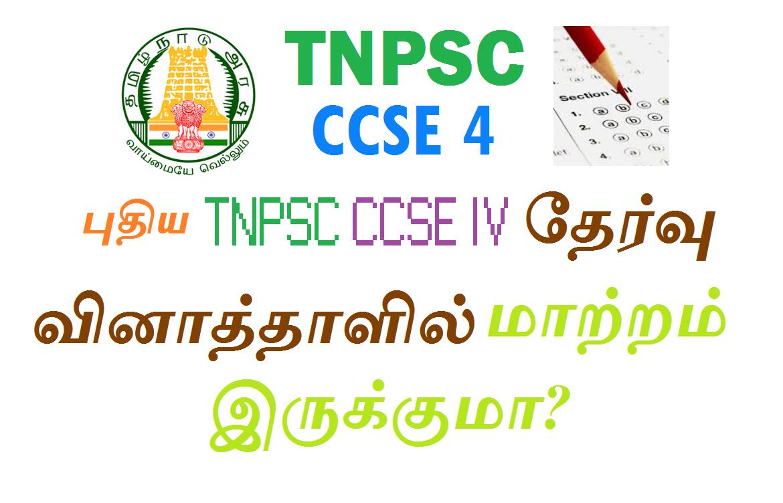 புதிய TNPSC CCSE 4 தேர்வு வினாத்தாளில் மாற்றம் இருக்குமா
