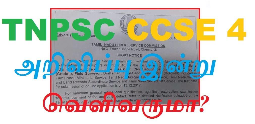TNPSC CCSE 4 அறிவிப்பு