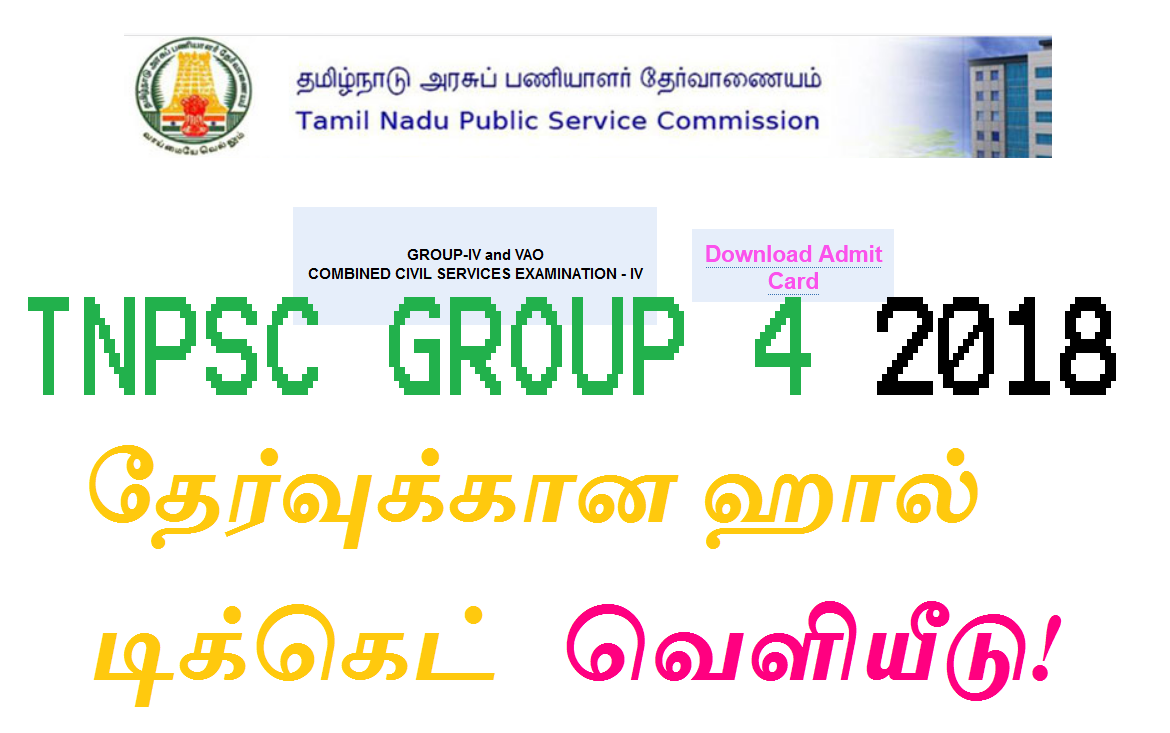 TNPSC GROUP 4 2018