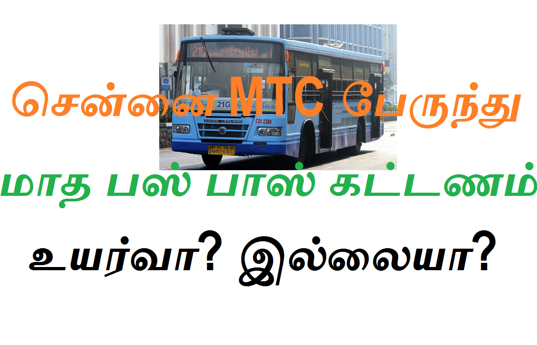 சென்னை MTC பேருந்து மாத பஸ் பாஸ் கட்டணம் உயர்வா இல்லையா