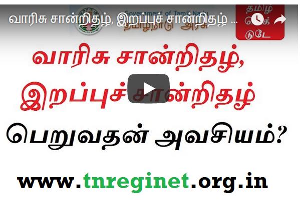 வாரிசு சான்றிதழ் - tnreginet-orgin