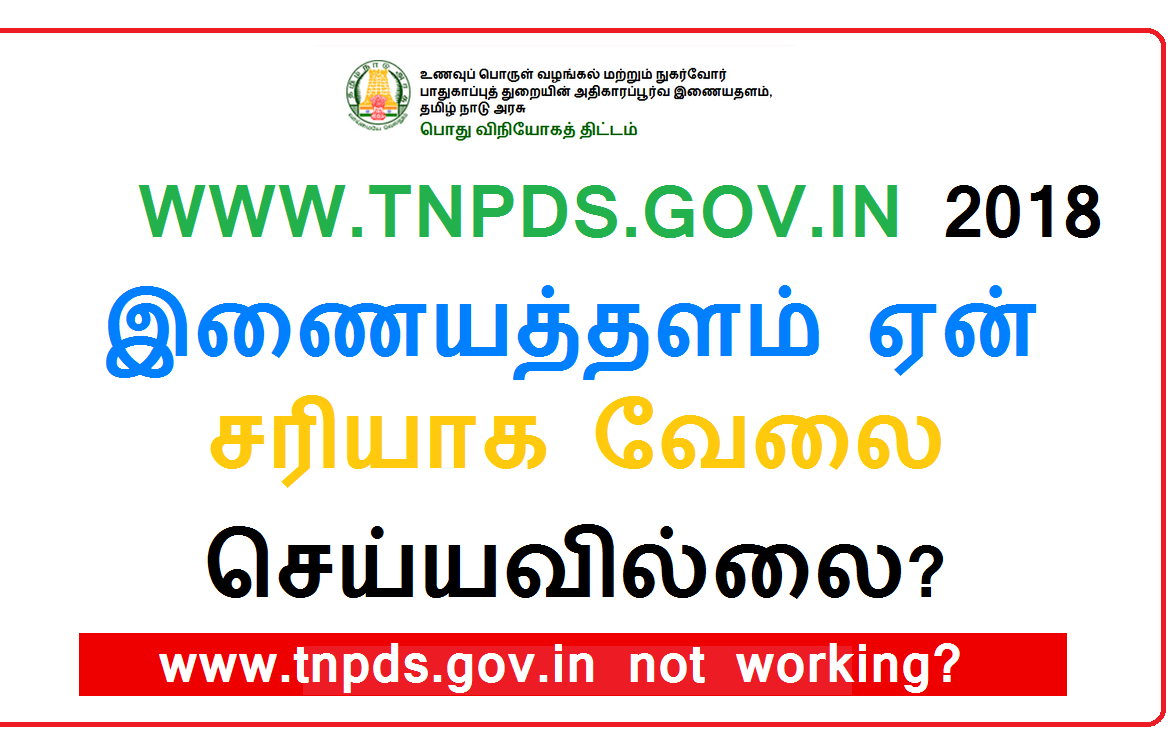 tnpds -gov-in website not working - tnpds-net-in