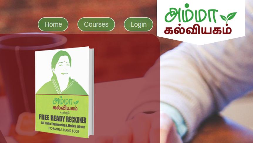 Amma Kalviyagam - ammakalviyagaminfo
