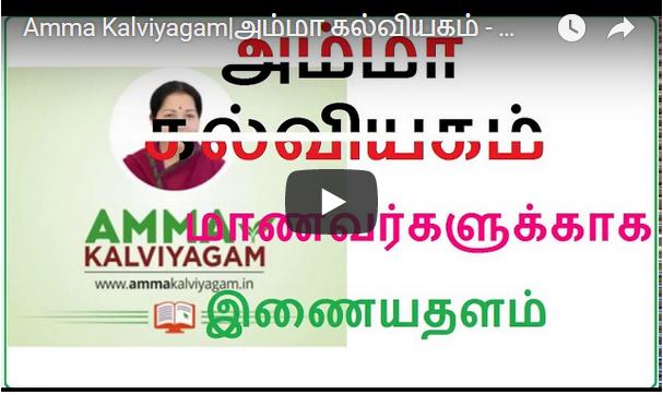 Amma Kalviyagam website - ammakalviyagaminfo