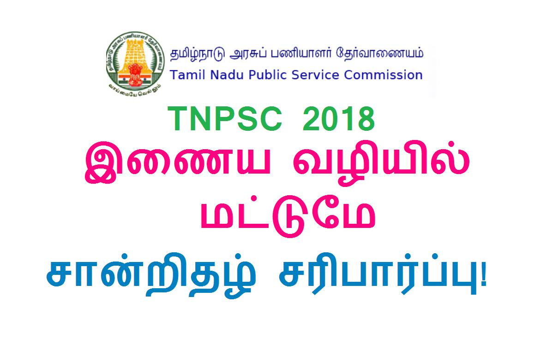 TNPSC 2018 இணைய வழியில் மட்டுமே சான்றிதழ் சரிபார்ப்பு