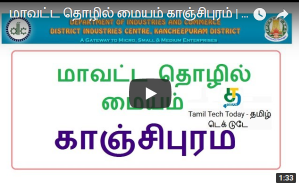 district industries centre kancheepuram