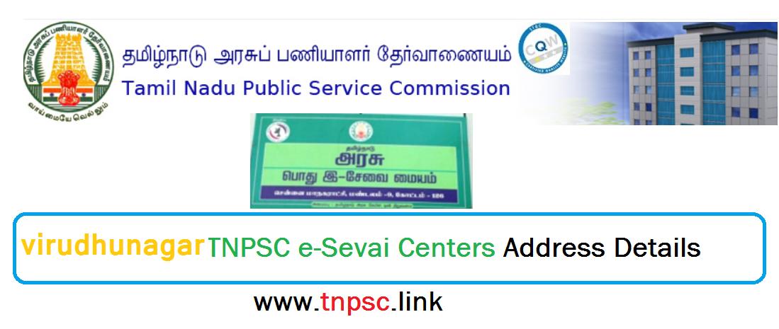 virudhunagar TNPSC e-Sevai Centers Address Details - tnpsclink