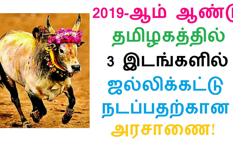 2019-ஆம் ஆண்டு தமிழகத்தில் 3 இடங்களில் ஜல்லிக்கட்டு நடப்பதற்கான அரசாணை