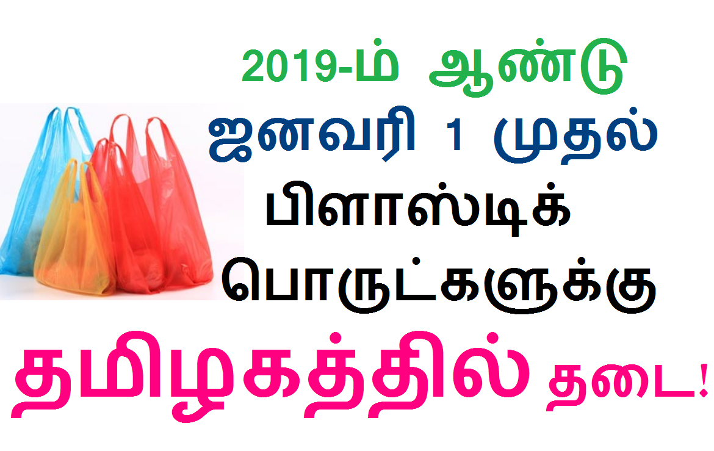 2019-ம் ஆண்டு ஜனவரி 1 முதல் பிளாஸ்டிக் பொருட்களுக்கு தமிழகத்தில் தடை!