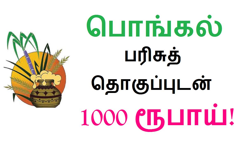 பொங்கல் பரிசுத் தொகுப்புடன் 1000 ரூபாய்!