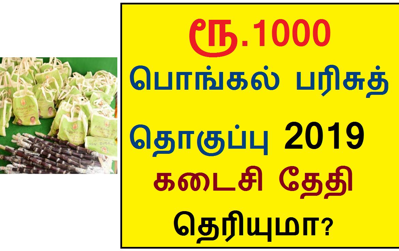 ரூ.1000 பொங்கல் பரிசுத் தொகுப்பு 2019 கடைசி தேதி தெரியுமா