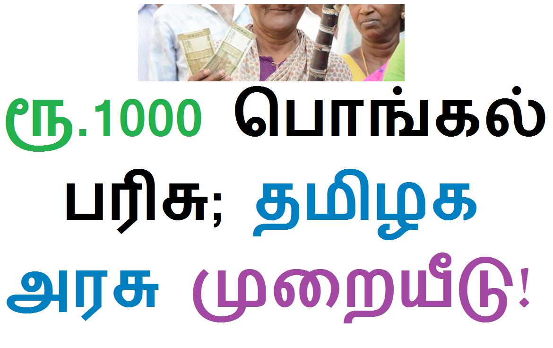 ரூ.1000 பொங்கல் பரிசு; தமிழக அரசு முறையீடு!