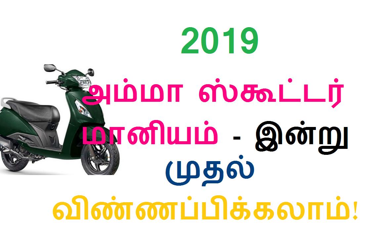 2019 அம்மா ஸ்கூட்டர் மானியம் - இன்று முதல் விண்ணப்பிக்கலாம்!
