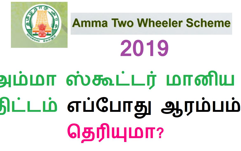 2019 அம்மா ஸ்கூட்டர் மானிய திட்டம் எப்போது ஆரம்பம் தெரியுமா