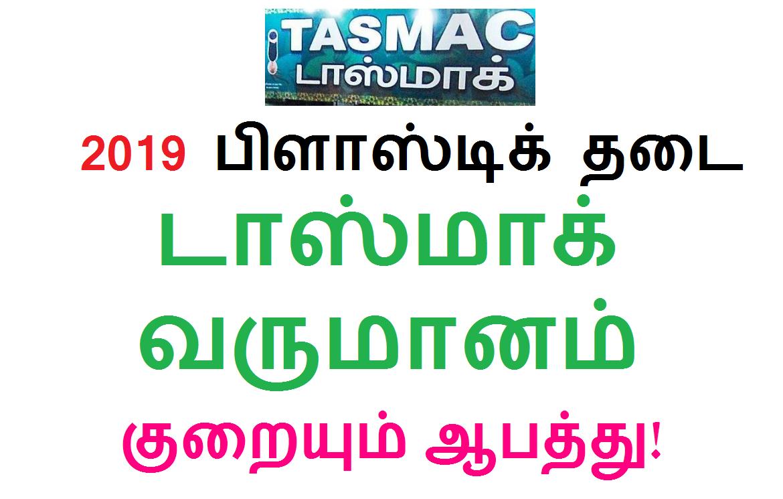 2019 பிளாஸ்டிக் தடை - டாஸ்மாக் வருமானம் குறையும் ஆபத்து