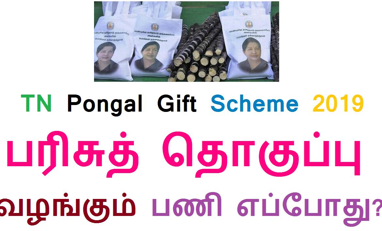 TN Pongal Gift Scheme 2019 - பரிசுத் தொகுப்பு வழங்கும் பணி எப்போது