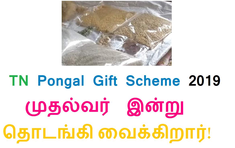 TN Pongal Gift Scheme 2019