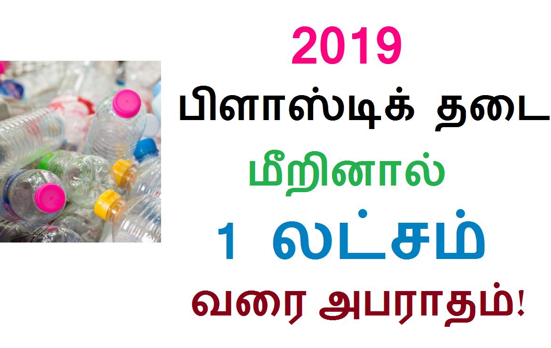 2019 பிளாஸ்டிக் தடை; மீறினால் 1 லட்சம் வரை அபராதம்