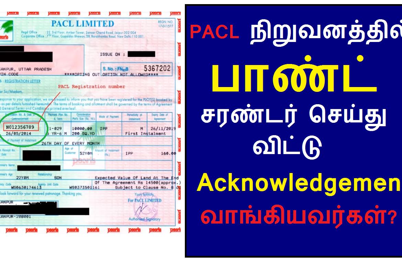 PACL நிறுவனத்தில் பாண்ட் சரண்டர் செய்து விட்டு Acknowledgement வாங்கியவர்கள்