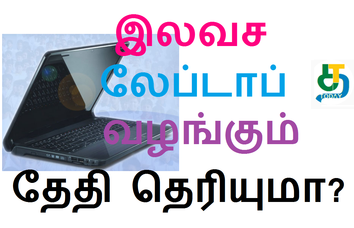 government laptop issue date 2019
