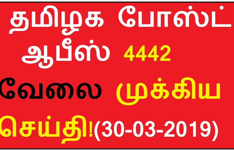 தமிழக போஸ்ட் ஆபீஸ் 4442 வேலை முக்கிய செய்தி!(30-03-2019)