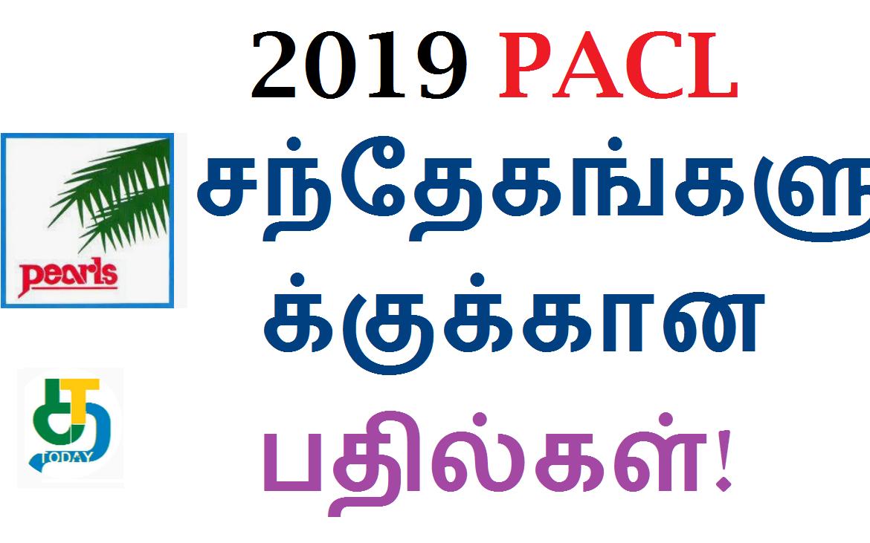 2019 PACL சந்தேகங்களுக்குக்கான பதில்கள்!