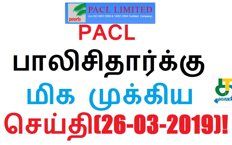 2019 PACL REFUND NEWS TAMIL - PACL பாலிசிதார்களுக்கு மிக முக்கிய செய்தி