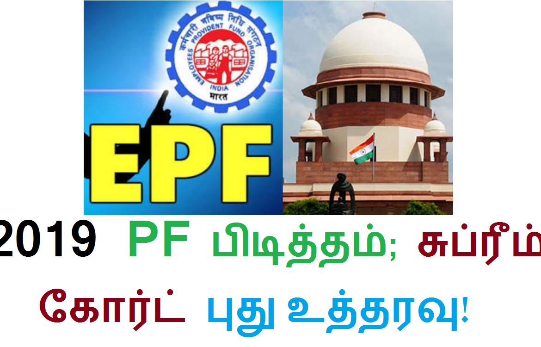 2019 PF(Provident Fund)பிடித்தம்; சுப்ரீம் கோர்ட் புது உத்தரவு தெரியுமா