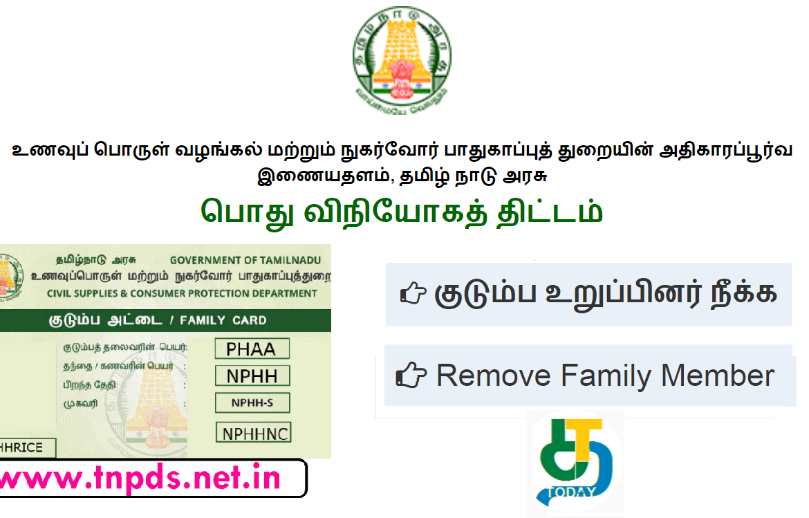 How to Remove Your Name in Smart Ration Card Online