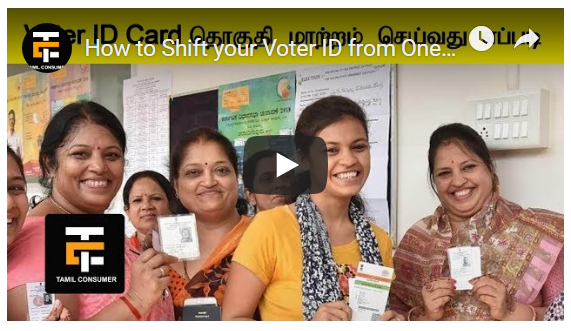 How to Shift your Voter ID from One Constituency to Another Constituency