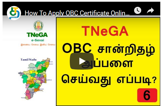 How to apply OBC certificate Online Tamil