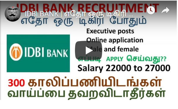 IDBI Recruitment 2019 Apply Online