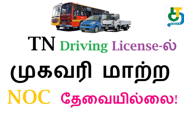 TN Driving License-ல் முகவரி மாற்ற என்ஓசி தேவையில்லை